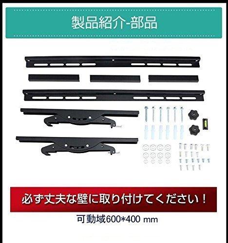 新品ブラック BESTEK テレビ壁掛け金具 26~65インチLED液晶テレビ対応 左右移動式 角度調節可能 BTT1ZKY_画像7
