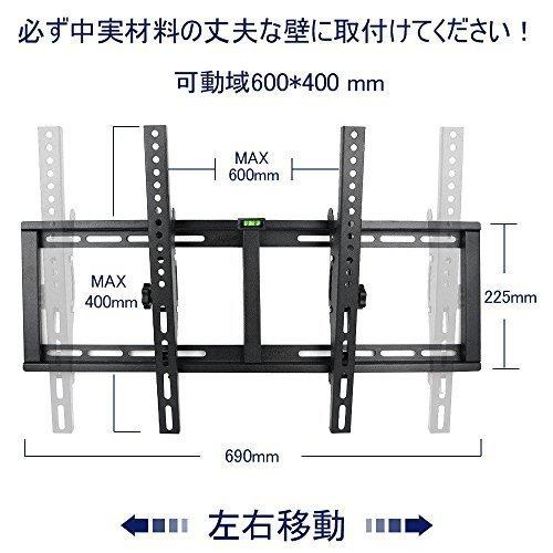 新品ブラック BESTEK テレビ壁掛け金具 26~65インチLED液晶テレビ対応 左右移動式 角度調節可能 BTT1ZKY_画像4