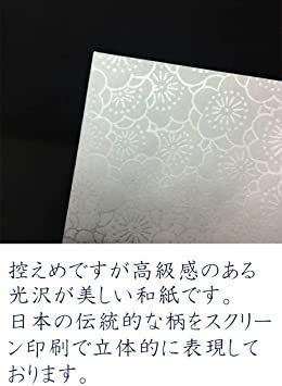 梅 封筒型万円袋 【Amazon.co.jp 限定】和紙かわ澄 きら染め和紙金封 9×18.5㎝ 封筒型万円袋 梅 _画像5