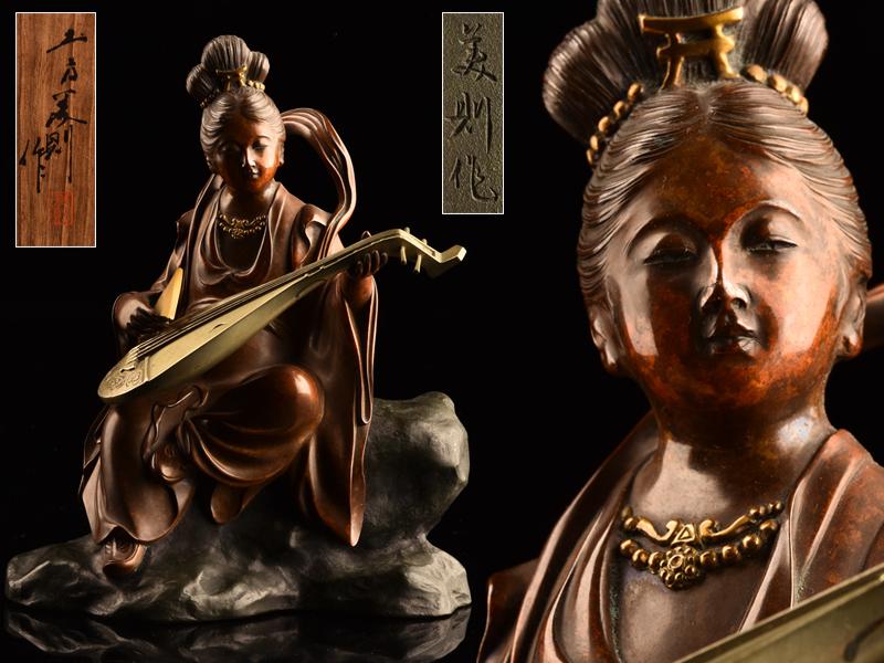 【琴》送料無料 金工美術 義則作 銅製弁財天 高18cm 共箱 CX834