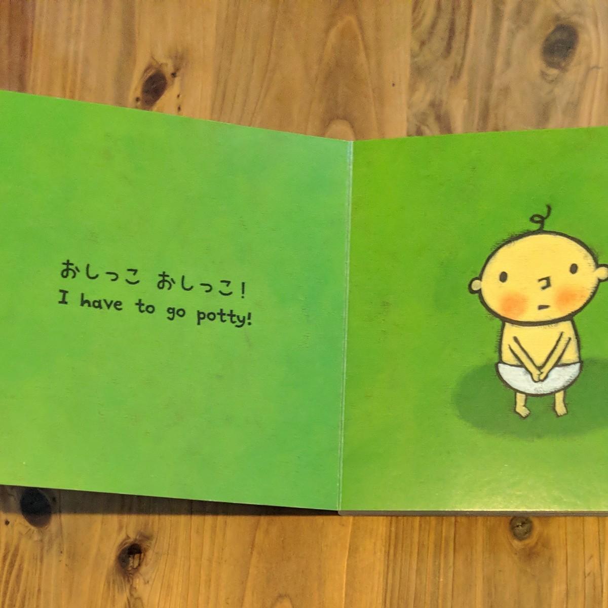 幼児 絵本 おしっこおしっこどこでする? トイレトレーニング 英語