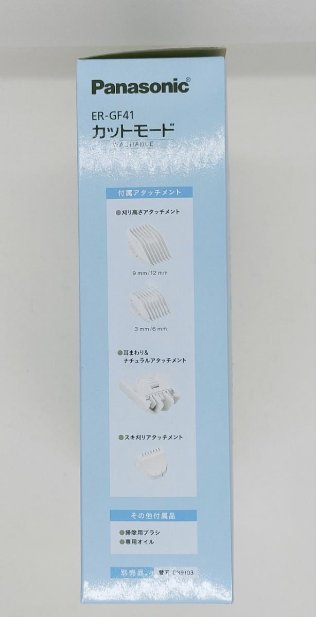 Panasonic パナソニック ER-GF41-W ヘアカッター カットモード ホワイト【新品未開封】