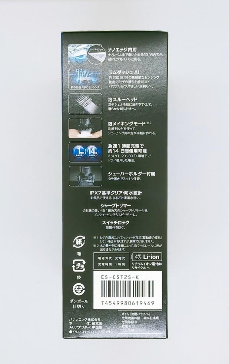 Panasonic パナソニック ラムダッシュ ES-CST2S-K  【新品未開封】