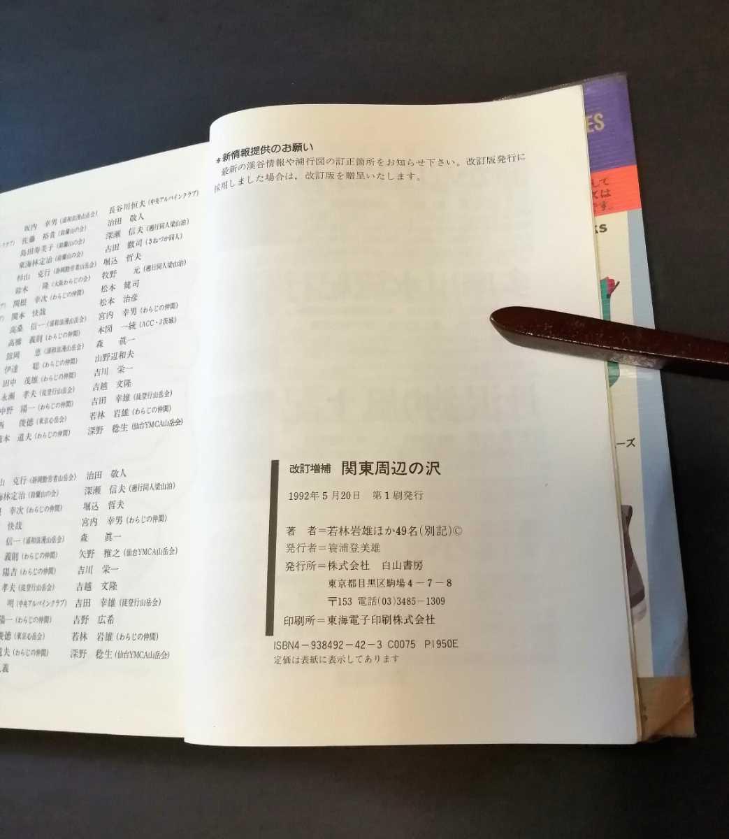 改訂増補 関東周辺の沢 若林岩雄他 白山書房_画像2
