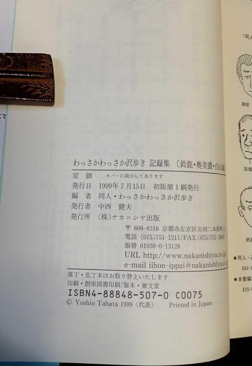 同人・わっさかわっさか沢歩き編 沢歩き記録集 鈴鹿 奥美濃_画像2