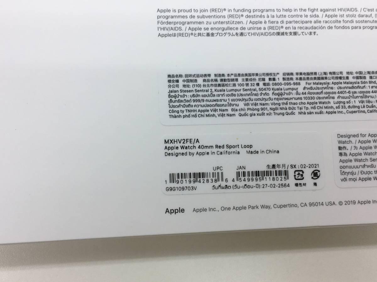 【送料無料】新品未開封品 Apple Watch純正品バンド 38mm/40mmケース用 レッドスポーツループ MXHV2FE/A アップル正規品 交換用ベルト_画像4