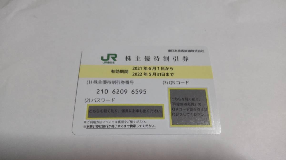 送料無料 JR東日本株主優待割引券、株主サービス券各1 有効期限2021年6月1日~2022年5月31日_画像1