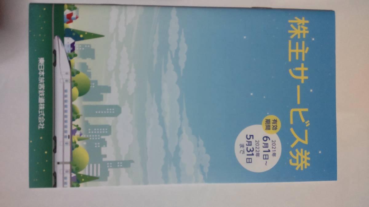 送料無料 JR東日本株主優待割引券、株主サービス券各1 有効期限2021年6月1日~2022年5月31日_画像2