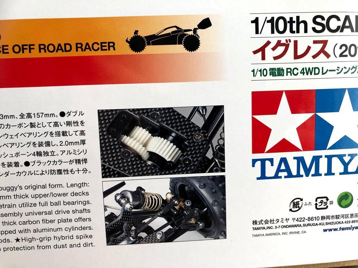タミヤ イグレス バギー 4WD TAMIYA EGRESS 復刻版 アバンテ バンキッシュ アスチュート