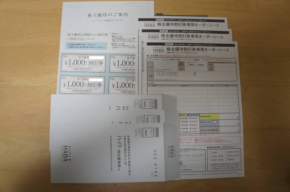 ◇【ネコポス送料無料】HABA ハーバー研究所 株主優待券10,000円分◇_画像1