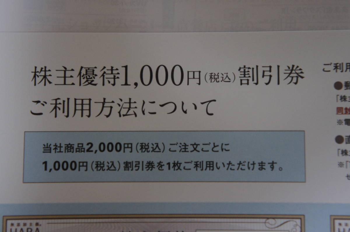 ◇【ネコポス送料無料】HABA ハーバー研究所 株主優待券10,000円分◇_画像3