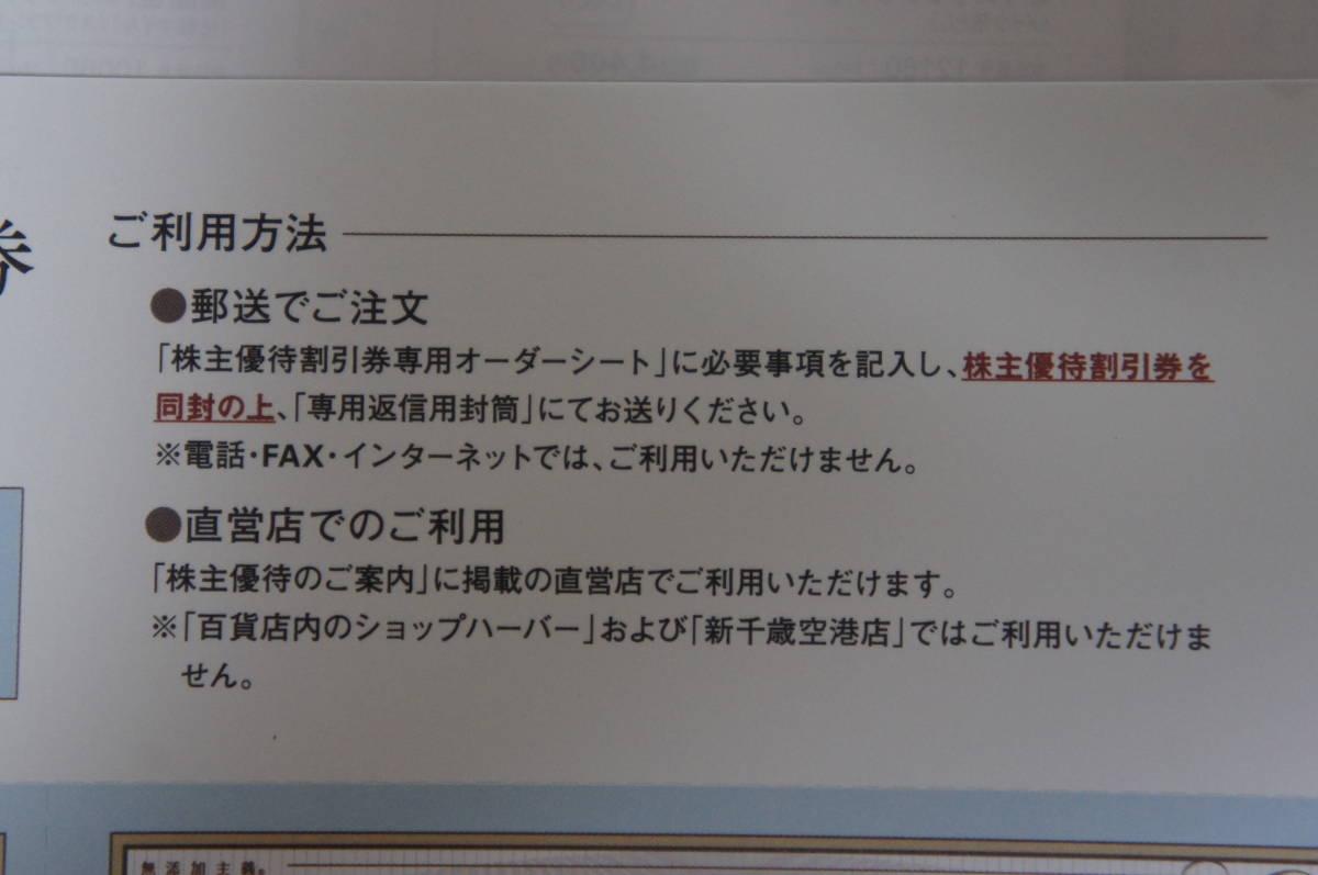 ◇【ネコポス送料無料】HABA ハーバー研究所 株主優待券10,000円分◇_画像4