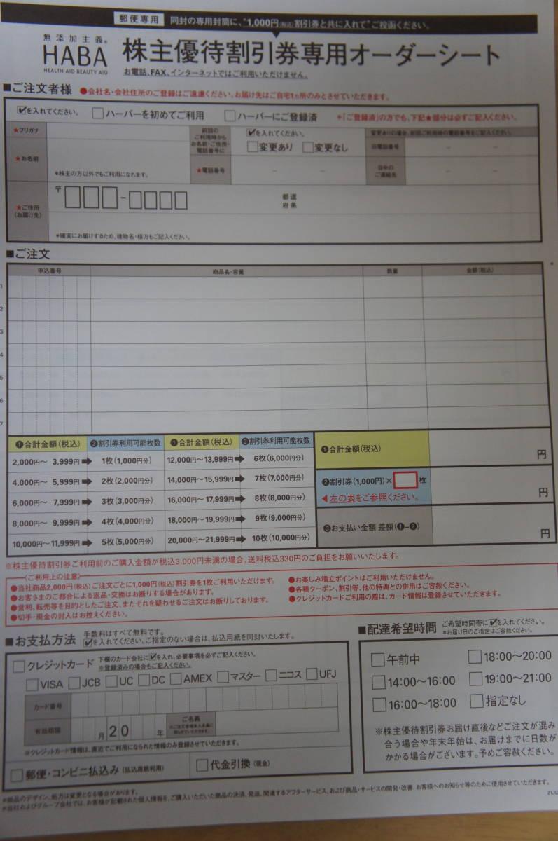 ◇【ネコポス送料無料】HABA ハーバー研究所 株主優待券10,000円分◇_画像2