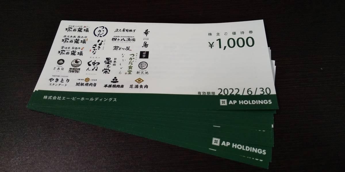2022年6月30日まで 送料無料 エーピーホールディングス 株主優待券 12000円分_画像1