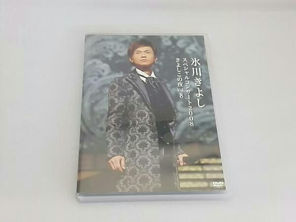 DVD/氷川きよしスペシャルコンサート2008 きよしこの夜 コンサートグッズの画像