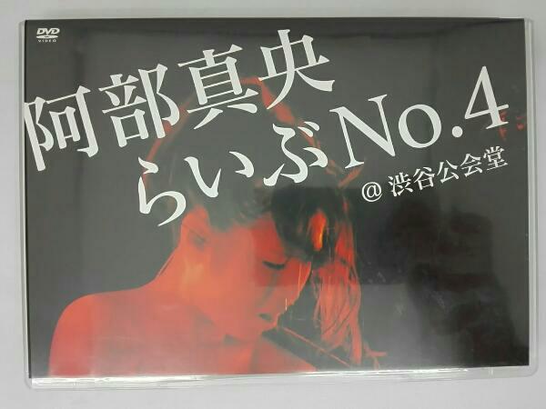 阿部真央らいぶNo.4@渋谷公会堂(初回限定版) ライブグッズの画像
