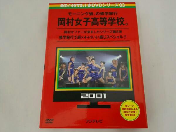 めちゃイケ 赤DVD第3巻 モーニング娘。の修学旅行 コンサートグッズの画像