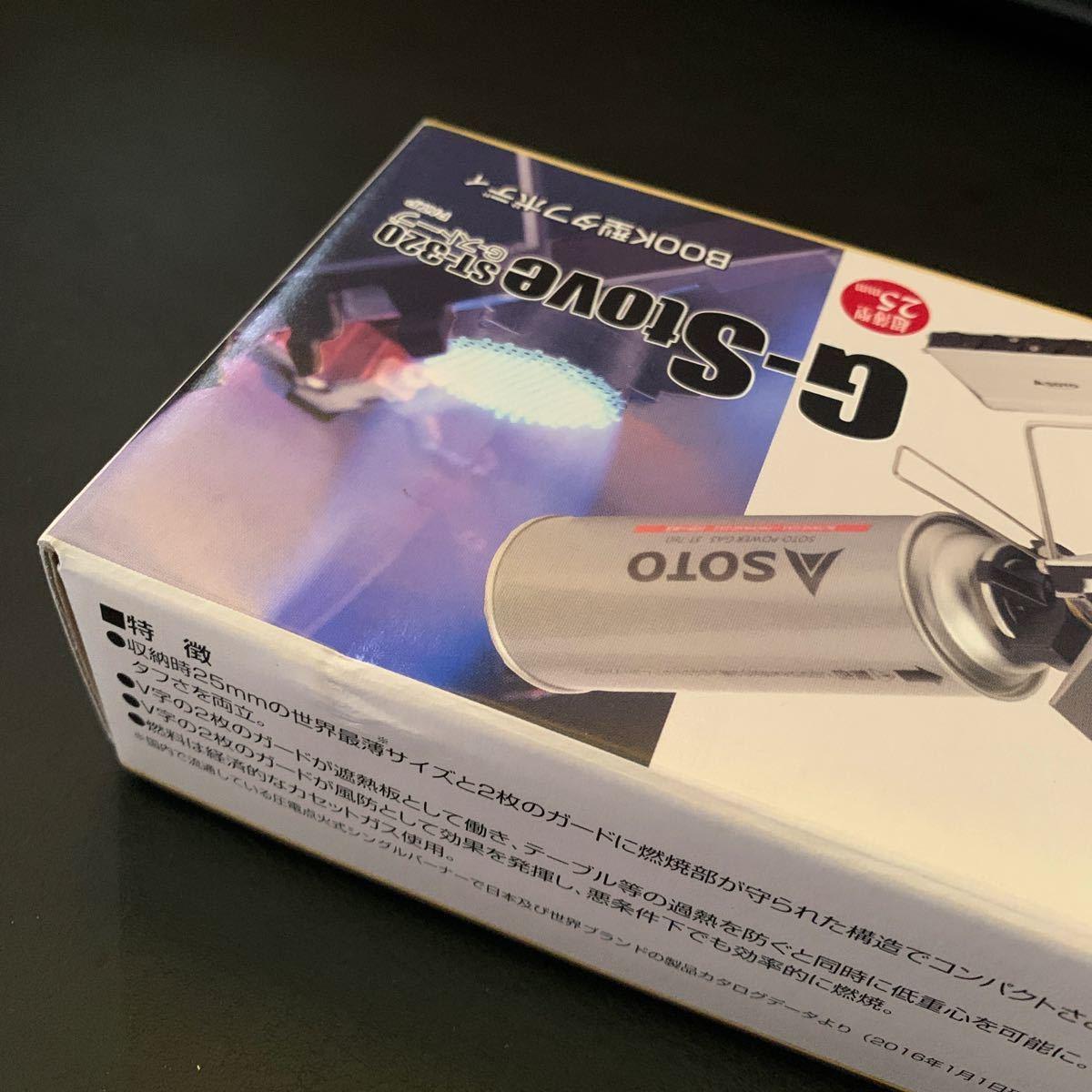 ★新品未開封★ ソト (SOTO) Gストーブ ST-320 シングルバーナー アウトドアコンパクト ガスバーナー ガスストーブ