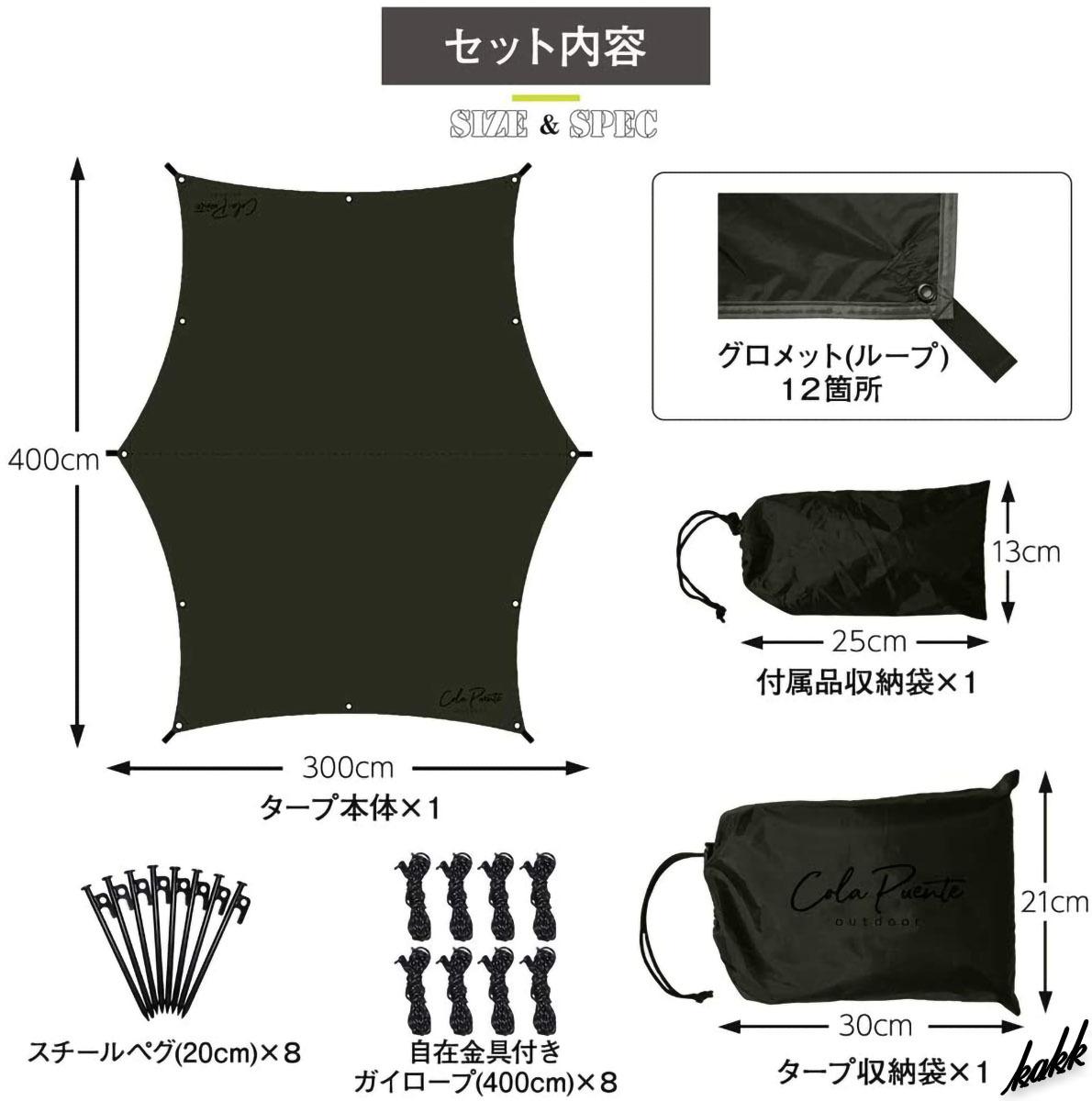 【軽量コンパクト収納】 高強度スチールペグ ヘキサタープ 300×40cm ソロ ツーリング 1.8㎏ 遮光 遮熱 UVカット アウトドア オリーブ