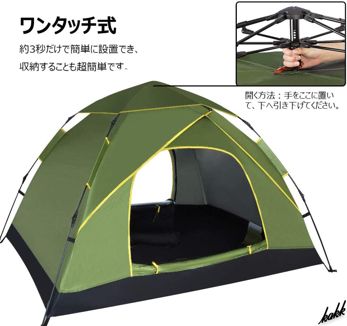 【コンパクト収納】 ワンタッチテント 2-3人用 耐水圧2000mm UVカット 通気性 軽量 コンパクト ツーリング キャンプ テント アウトドア