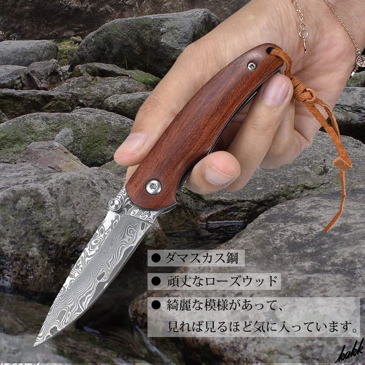 【見た目にも美しいダマスカス】 折りたたみナイフ フォールディングナイフ 小型 ローズウッド ライナーロック アウトドア包丁 キャンプ