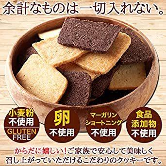 天然生活 訳 あり グルテンフリー おからクッキー(500g)プレーン ココア 2種 米粉 生おから おやつ 簡易包装 お菓子_画像5