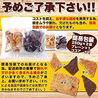 天然生活 訳 あり グルテンフリー おからクッキー(500g)プレーン ココア 2種 米粉 生おから おやつ 簡易包装 お菓子_画像6