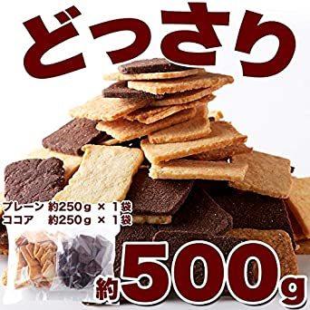 天然生活 訳 あり グルテンフリー おからクッキー(500g)プレーン ココア 2種 米粉 生おから おやつ 簡易包装 お菓子_画像7