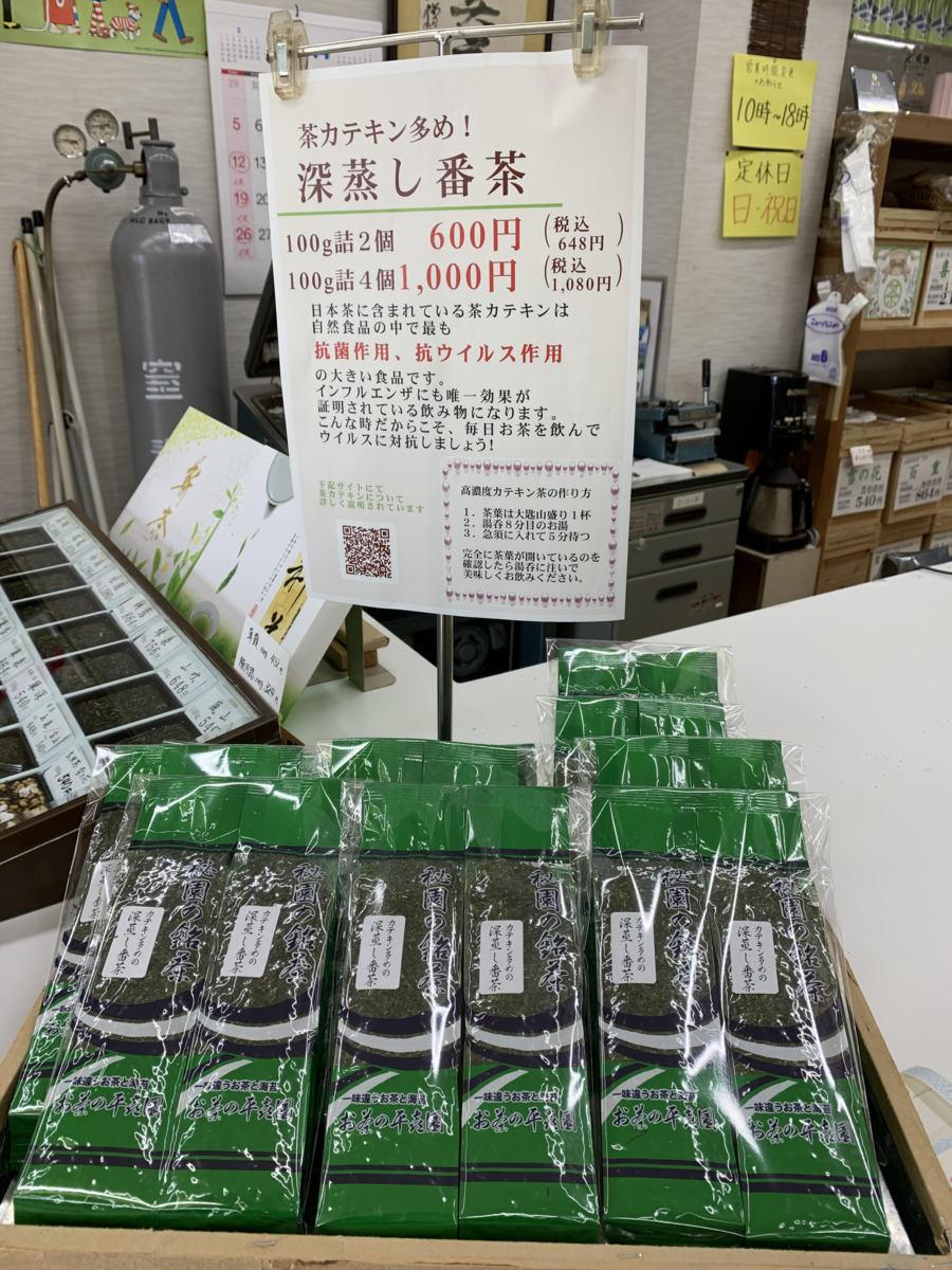 ウイルスに強い茶カテキン!カテキン多めの深蒸し番茶100g詰×4個999円カテキンの力自然の力を信じて_画像1