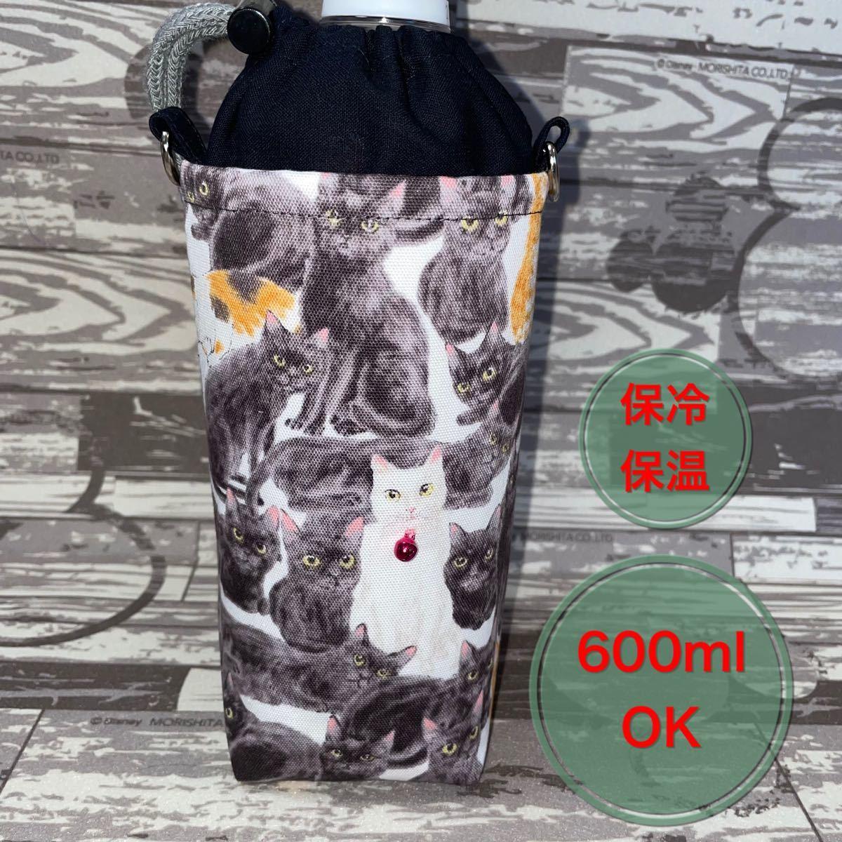 保冷ペットボトルホルダー 水筒カバー  ペットボトルカバー 猫 ネコ 黒 保温 ボトルケース