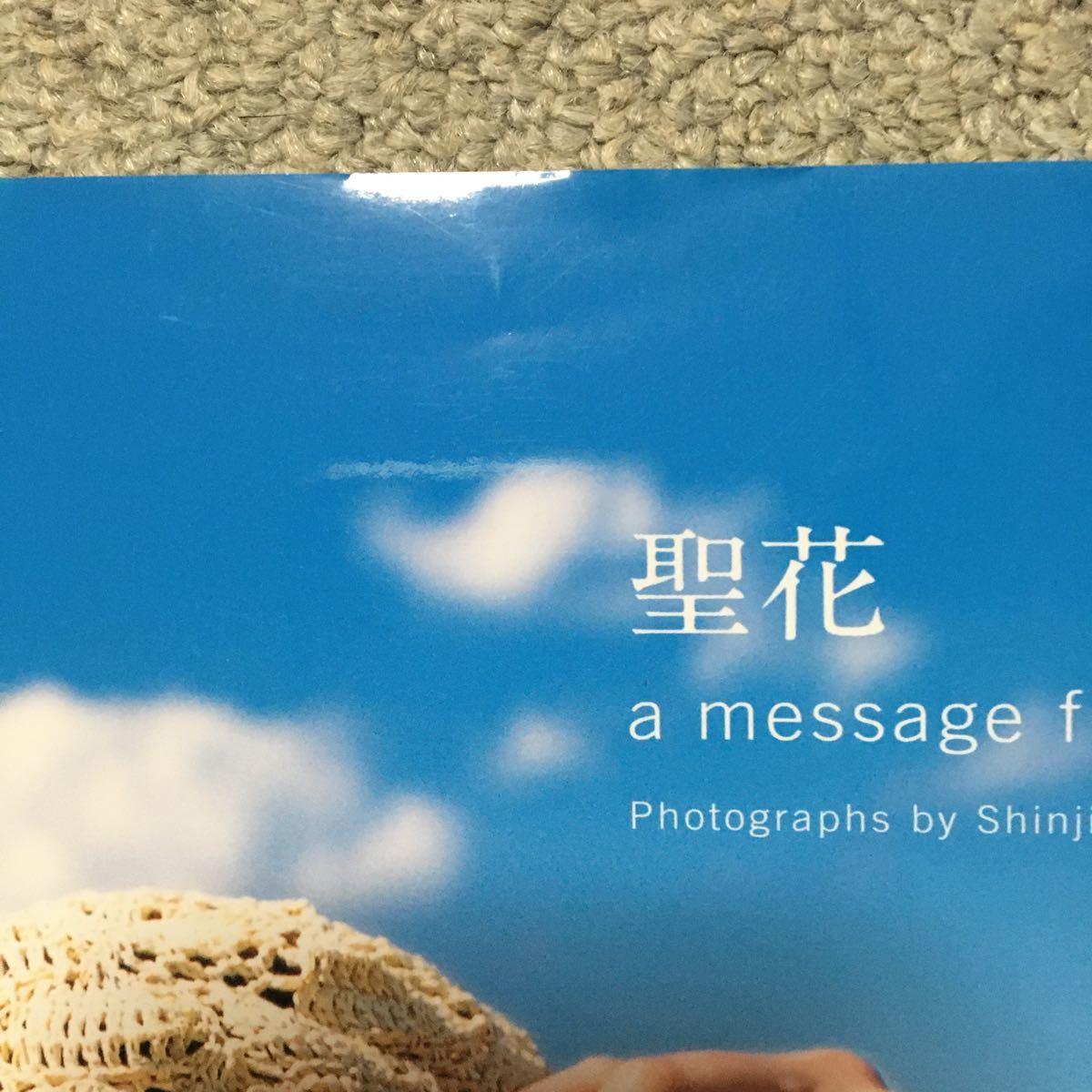 写真集 ファースト写真集 サイン入り 竹富聖花