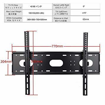 黒 JXMTSPW テレビ壁掛け金具 42~85インチLCD LED液晶テレビ対応 左右平行移動式 上下角度調節可能 50 55_画像2
