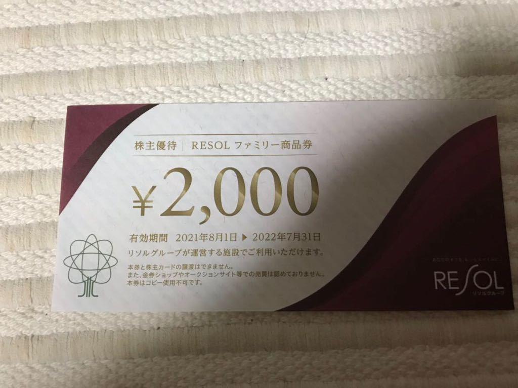 リソルホールディングス 株主優待券 80000円分 送料無料 即決_画像1