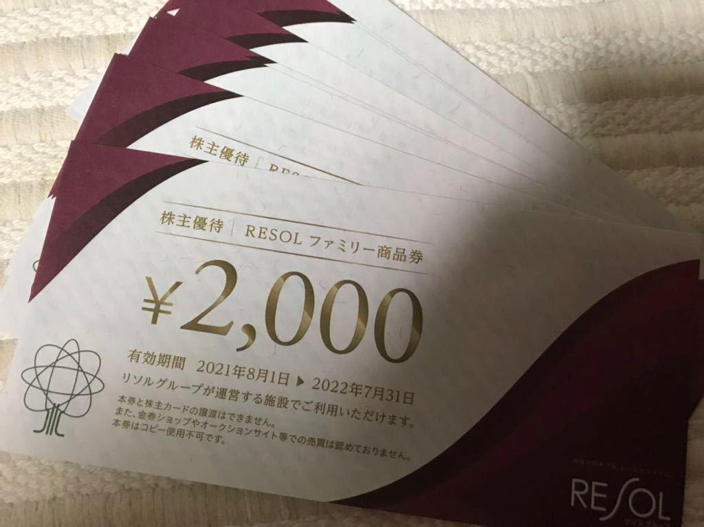 リソルホールディングス 株主優待券 80000円分 送料無料 即決_画像2