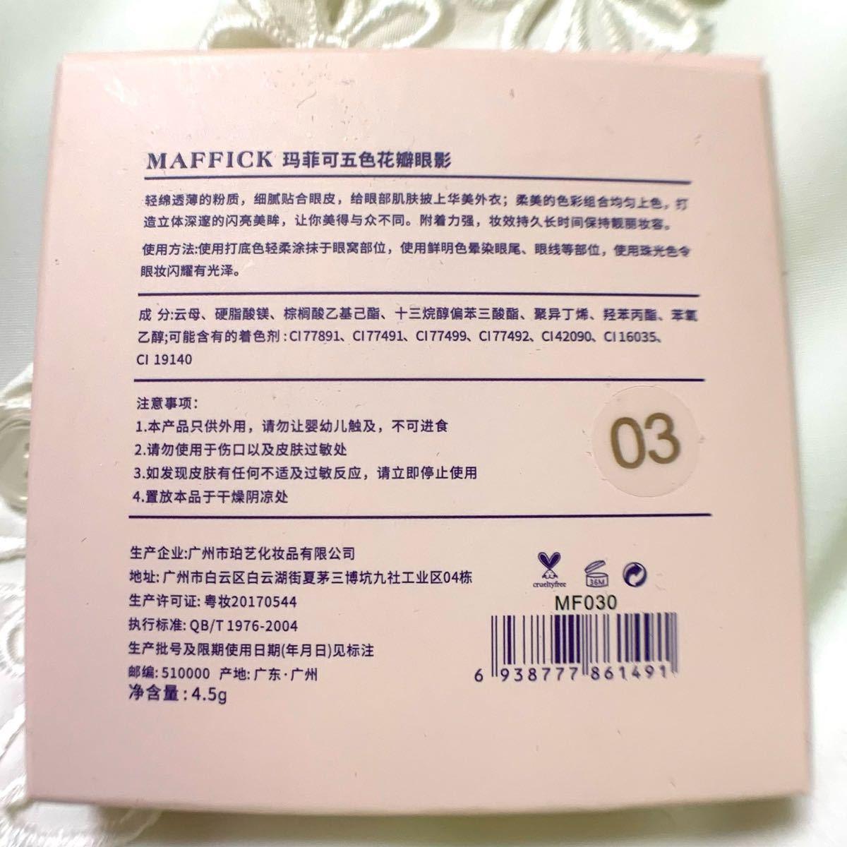 新品 未使用★MAFFICK アイシャドウパレット マット レッド ピンク オレンジ コーラル ワインレッド チーク / 中国 韓国コスメ ☆