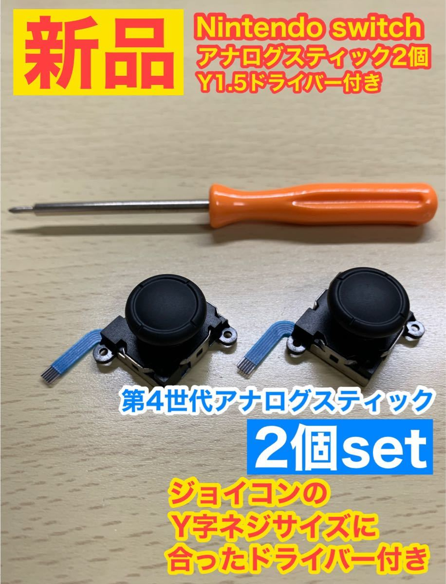 任天堂スイッチジョイコン用V58アナログスティック2個