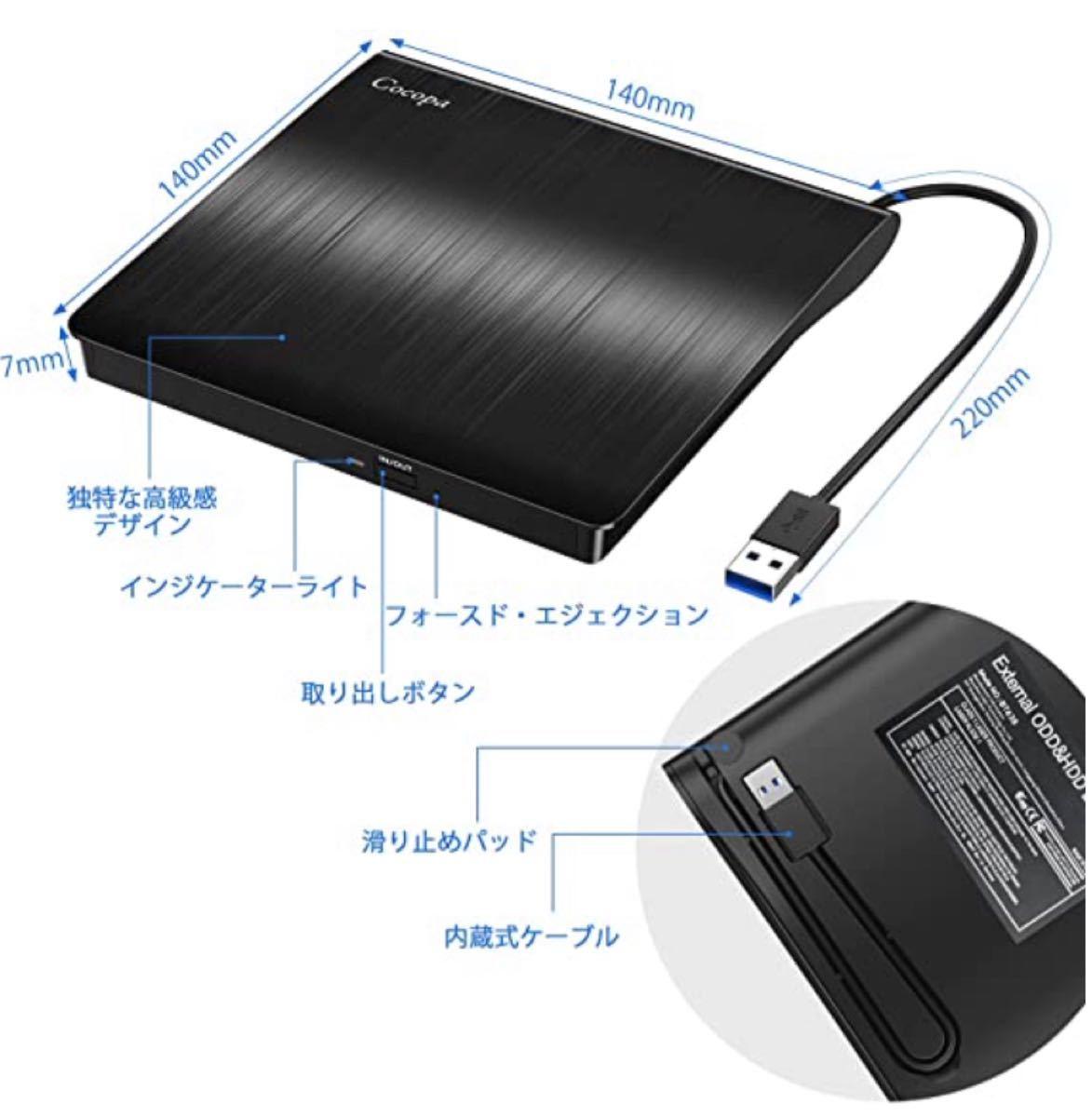 Cocopa USB 3.0外付け DVD ドライブ DVD プレイヤー ポータブルドライブ