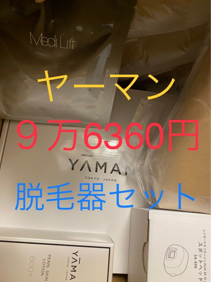 ヤーマン  光美容器&スポットヘッド (YA-MAN) レイボーテ RフラッシュPLUS EX VIタイプセット 脱毛器