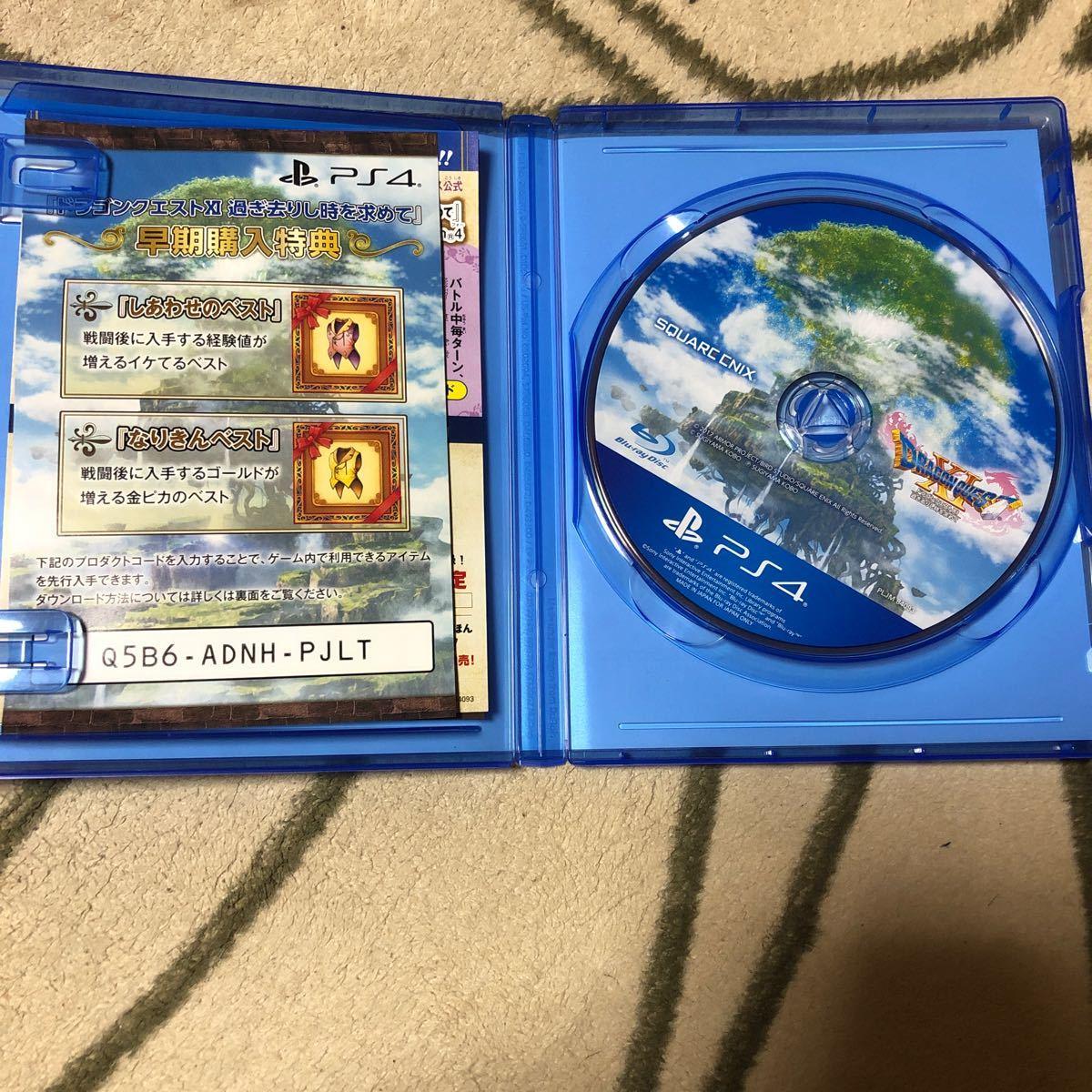 ドラゴンクエスト 11 PS4版