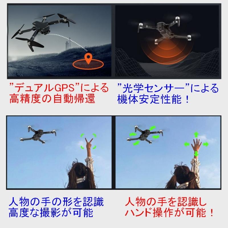 【バッテリー2本+ケース】RSプロダクト オリジナル ドローン【6K!】RS01 PRO 【日本語説明書】 超高画質 自動追尾 ジンバル カメラ付き