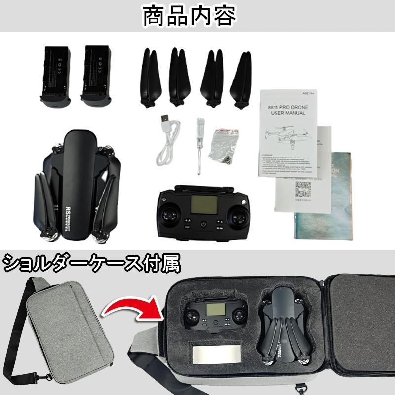 【バッテリー2本+ケース】RSプロダクト オリジナル ドローン【6K】RS01 PRO 【日本語説明書】 超高画質 自動追尾 ジンバル カメラ付き