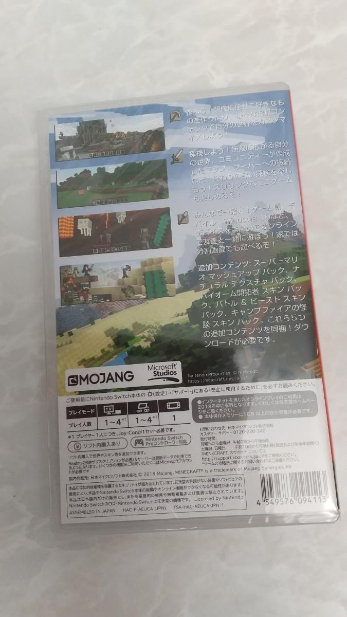新品 マインクラフト Switchソフト Minecraft 即購入OK