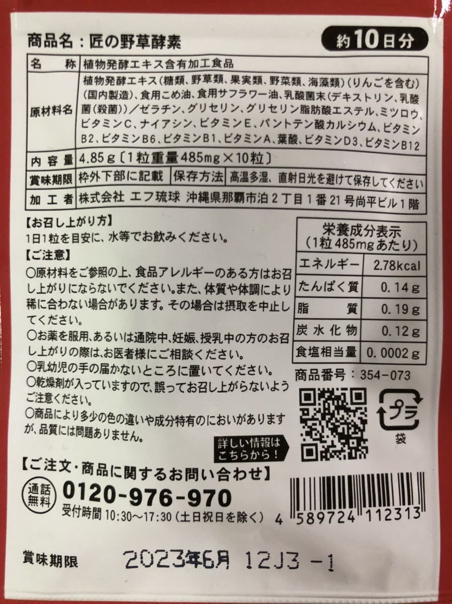 匠の野草酵素☆10日分 サプリメント/シードコムス_画像2