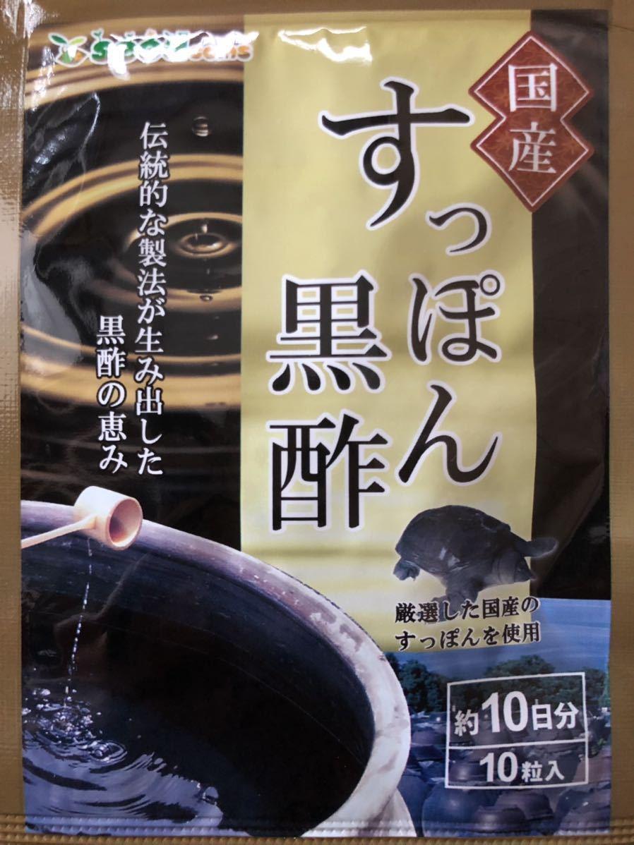 国産すっぽん黒酢☆10日分 サプリメント/シードコムス_画像1