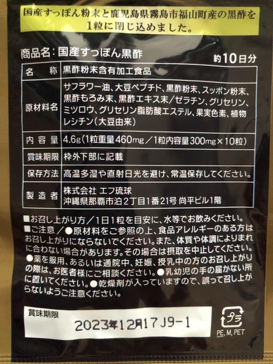 国産すっぽん黒酢☆10日分 サプリメント/シードコムス_画像2
