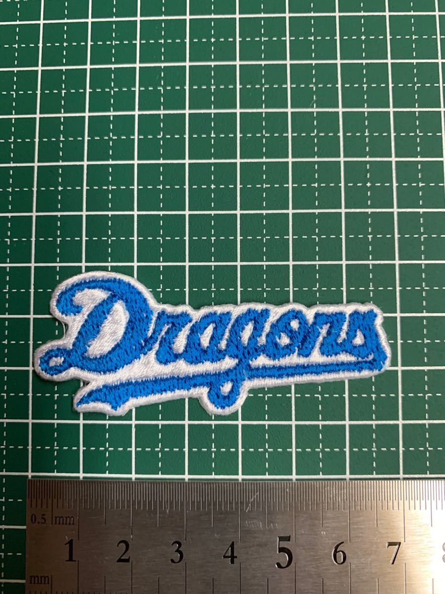 アイロンワッペン ドラゴンズ 刺繍
