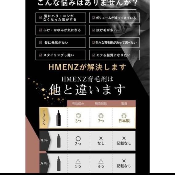 HMENZ 育毛剤 スカルプd 医薬部外品 メンズ 育毛 ヘアトニック 120ml