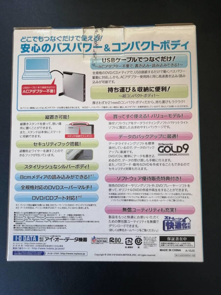 ポータブルDVDドライブ アイ・オー・データ DVRP-U8XLE 【送料無料】