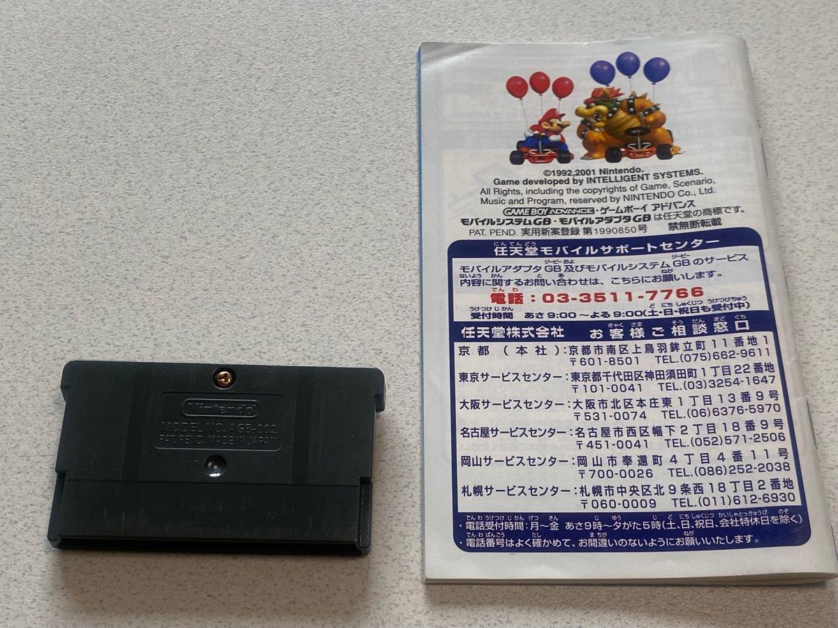 ゲームボーイアドバンス マリオカートアドバンス