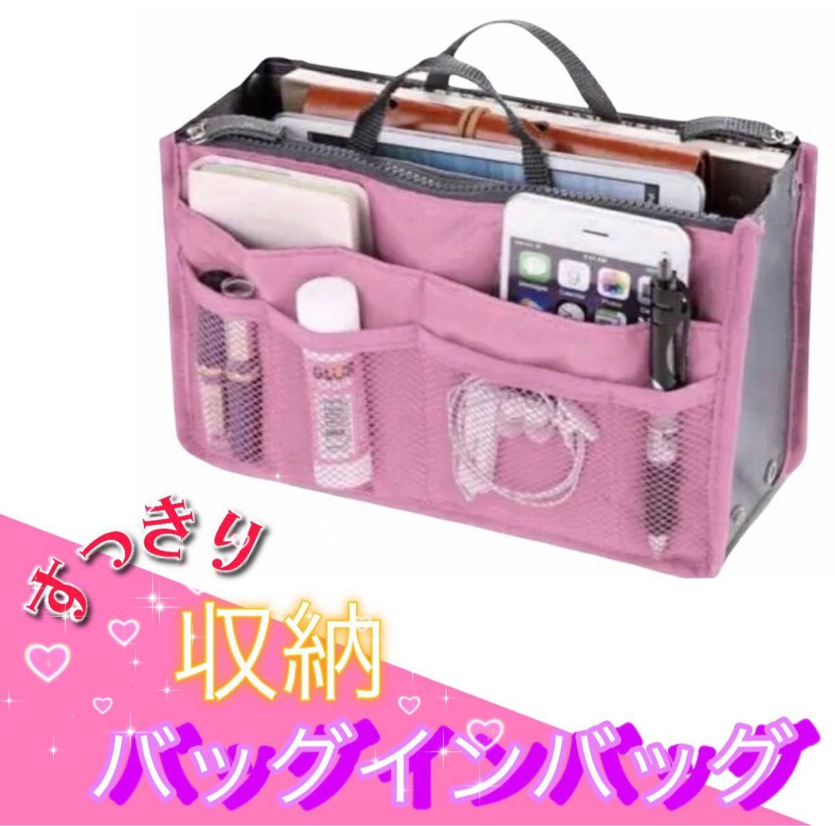 バッグインバッグ インナーバッグ インナーポーチ 小物 ピンク 整理整頓 化粧ポーチ トラベルポーチ 化粧品 トラベルポーチ
